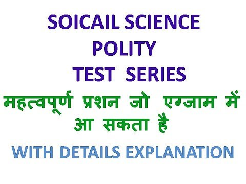UPTET SOCIAL SCIENCE MOCK TEST SERIES  सामाजिक अध्यन  IMPORTANT QUESTION POLITY