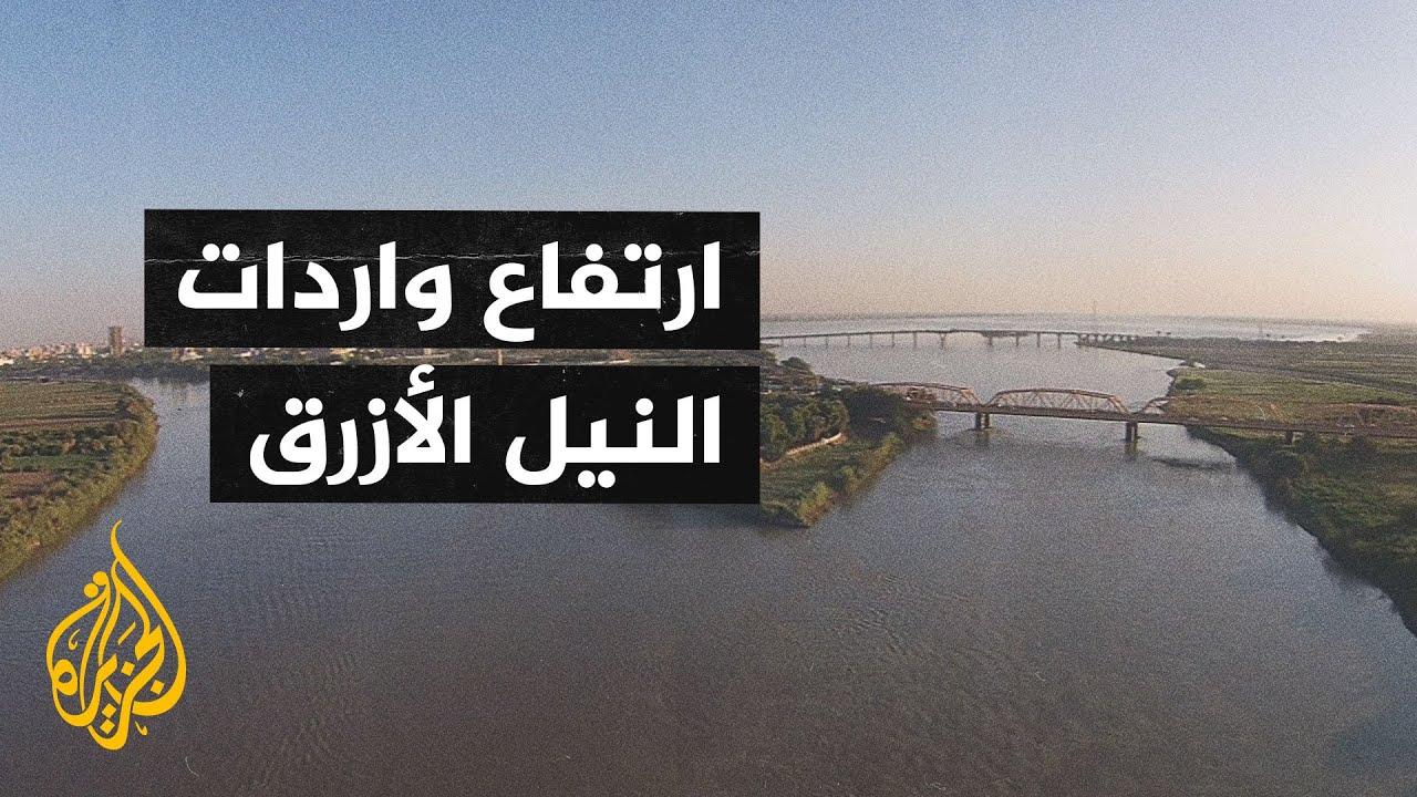 وزارة الري السودانية تحذر من فيضانات محتملة لنهر النيل  - نشر قبل 3 ساعة