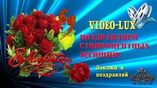 С Праздником 8 Марта, дорогие женщины! Самое красивое поздравление женщинам! On March 8, dear women