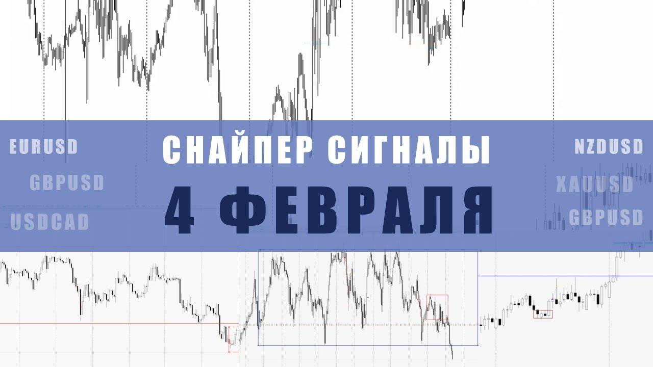 СИГНАЛЫ СНАЙПЕР НА 4 ФЕВРАЛЯ | Трейдер Максим Михайлов