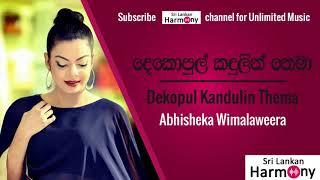 දෙකොපුල් කඳුලින් තෙමා Acoustic   අභිෂේකා විමලවීර  Dekopul Kandulin Thema   Abhisheka Wimalaweera