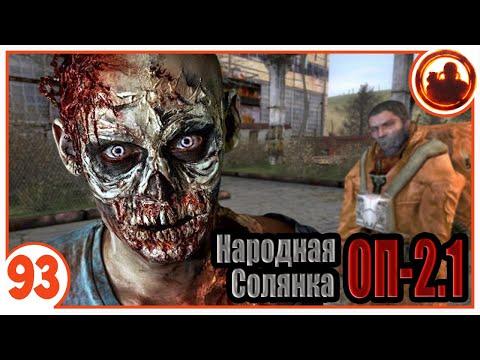 Мой друг зомби. Народная Солянка + Объединенный Пак 2.1 / НС+ОП 2.1 # 093