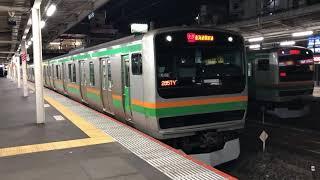 E233系3000番台・E231系1000番台コツE-73編成+コツK-02編成大宮発車