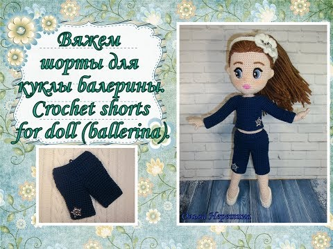 Вяжем шорты для балерины. Crochet Pattern: Shorts For Doll (ballerina).