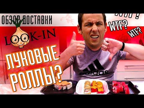 Обзор доставки еды LOOK-IN Самара. Вы ПРОСИЛИ!? Получайте!!! Победители конкурса деньги за комменты.