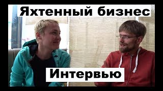 видео Жизнь на яхте: описание, особенности