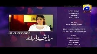 MERA KHUDA JANAY - Episode 21 Teaser   HAR PAL GEO