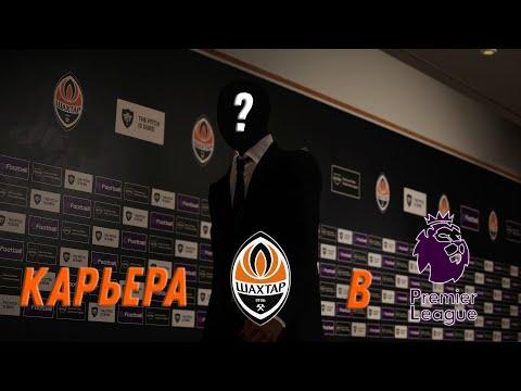 🏆 PES 2020 Карьера тренера за Шахтер 🏆 Мистер собирает золотой состав и начинаем сезон в АПЛ #1