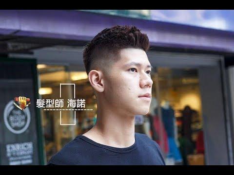 台北剪髮染髮 男生短髮型 漸層飛機頭 髮型師海諾