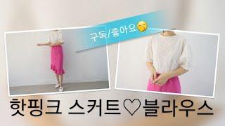 여자여자해~~/블라우스♡핫핑크 스커트