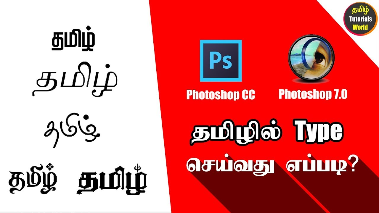 🔥 How to Type Tamil in Photoshop Tamil Tutorials World_HD