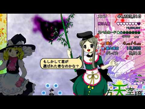 Touhou 16: Hidden Star in Four Seasons - Lunatic No-Release 1cc (Marisa-Spring)