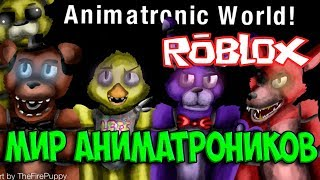 МИР АНИМАТРОНИКОВ ROBLOX Animatronic World ИГРА ВЫЖИВАНИЕ АНИМАТРОНИК ФНАФ FNAF