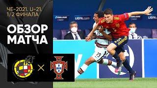 03 06 2021 Испания U 21 Португалия U 21 Обзор матча 1 2 финала ЧЕ 2021 Молодежные сборные