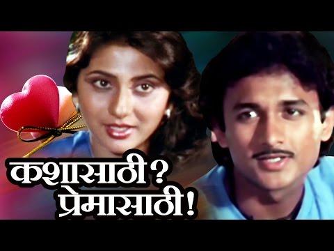 कशासाठी प्रेमासाठी मराठी चित्रपट | Kashasathi Premasathi | Full Movie | Ajinkya Dev, Nivedita Joshi