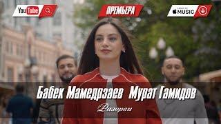 Бабек Мамедрзаев Feat. Мурат Гамидов   Разорви ПРЕМЬЕРА КЛИПА 2018
