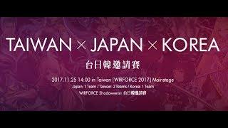 2017/11/25《Shadowverse台日韓邀請賽》全程賽事影片