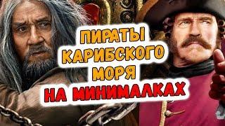 РУССКИЕ ПИРАТЫ КАРИБСКОГО МОРЯ С ДЖЕКИ ЧАНОМ И ШВАРЦЕНЕГГЕРОМ