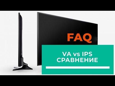 Какую матрицу выбрать при покупке телевизора? VA или IPS?