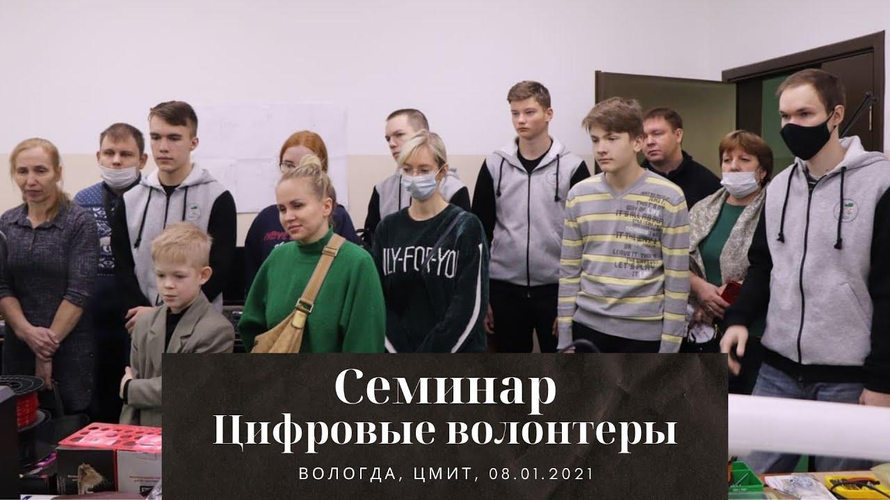 Видео с семинара цифровых волонтеров и наставников