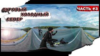 1400 км велопутешествие на шоссейном велосипеде. Дальняк в Мурманск. Синдром Сметкина