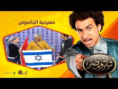 تياترو مصر- الموسم الأول - الحلقة 21 الحادية والعشرون الاخيرة - الجاسوس - علي ربيع -Teatro Masr