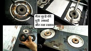 Gas stove cleaning Complete full | Maintenance | Kitchen Tips | How to clean gas stove easy way