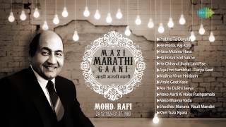 Mazi Marathi Gaani - Mohammed Rafi - Marathi Geete