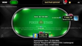 Покер Старс. Финал. Выигрыш 255 тысяч долларов!