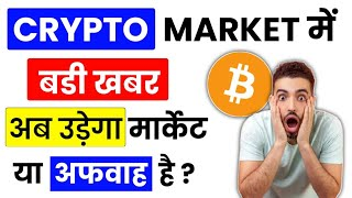 Crypto Market Update Today | Cryptocurrency News Today | When Crypto Market Will Go Up ?