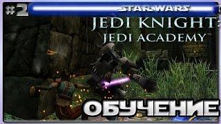Star Wars Jedi Knight Jedi Academy - ОБУЧЕНИЕ - Звёздные войны Академия джедаев [2]