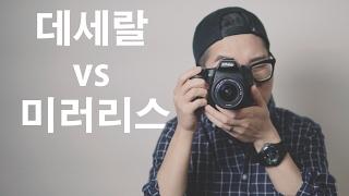 DSLR vs 미러리스: 비디오아티스트가 말해주는 차이점