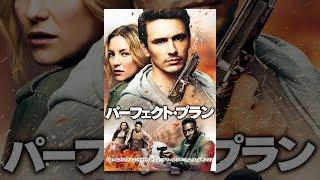 パーフェクト・プラン(字幕版) thumbnail