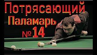 #ПотрясающийПаламарь №14 🔕● best shots ●