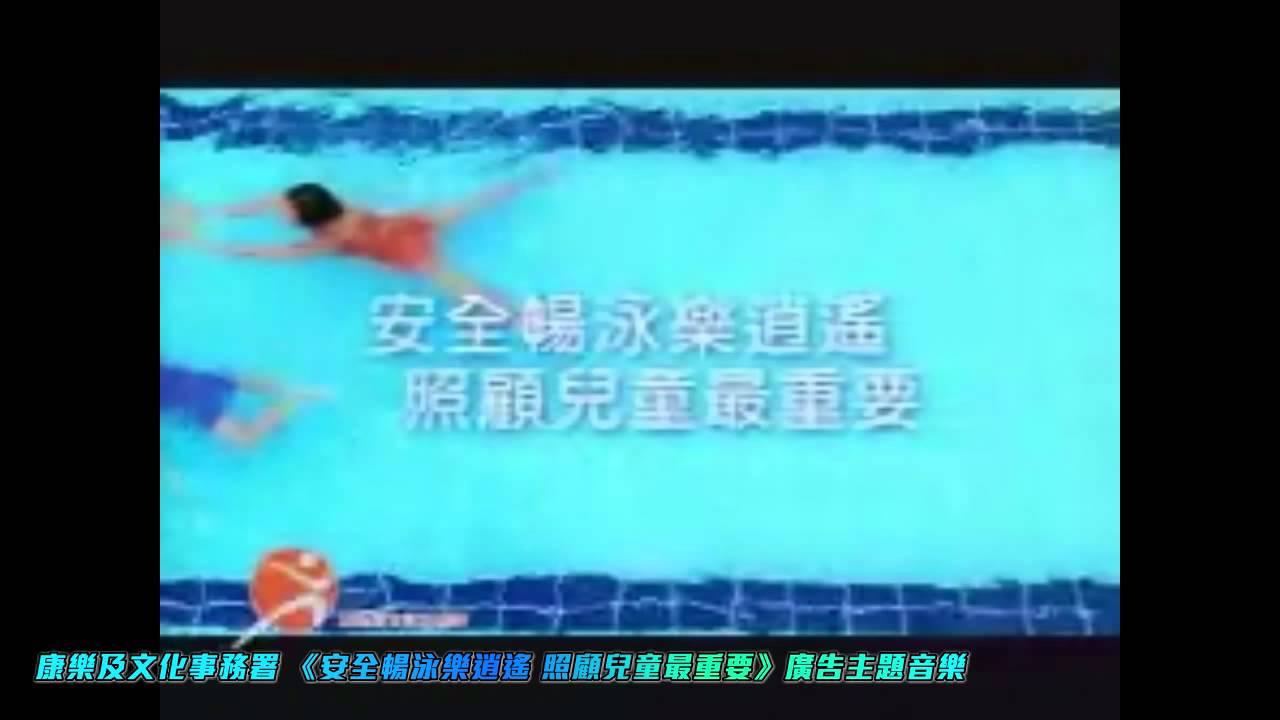 康樂及文化事務署 《安全暢泳樂逍遙 照顧兒童最重要》廣告主題音樂(原曲) - YouTube