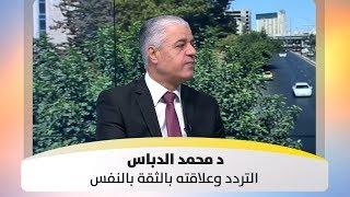 د. محمد الدباس - التردد وعلاقته بالثقة بالنفس