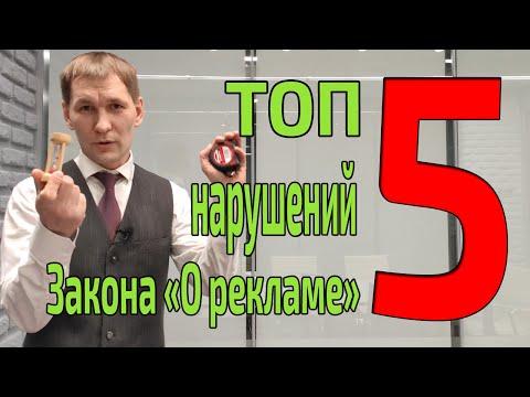 "ТОП 5 нарушений Закона ""О рекламе"" за 5 лет"