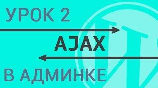 видео Добавление Ajax к вашим плагинам WordPress