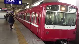 【残り1編成】京急800形 827fが廃車になりました。