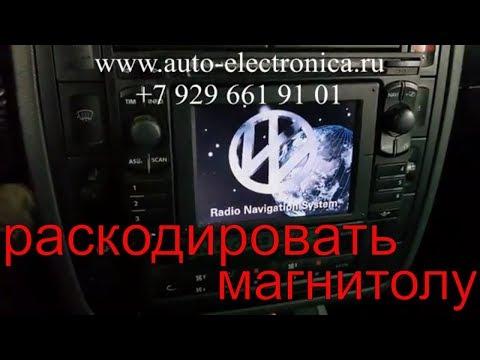 Как раскодировать магнитолу Radio Navigation фольксваген, магнитола пишет код(CODE), Раменское