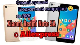 Самый Лучший Бюджетный Смартфон от Xiaomi. Redmi Note 5A за 100$. Выбрать Бюджетный Смартфон