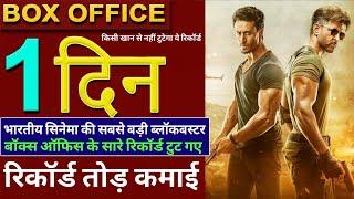 War 1st Day Box Office Collection, War Movie Collection, Hrithik Roshan,Tiger Shroff, War Box Office
