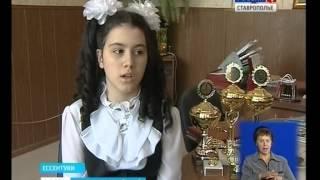 Лучшая школьница России живет в Ессентуках