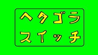 ヘタゴラスイッチ #001 だいしゃりん 〜ピタゴラスイッチの作り方〜 thumbnail