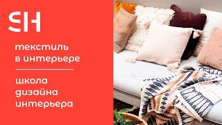 Текстиль в интерьере | Школа дизайна интерьера в Москве | 12+