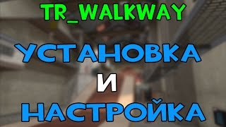 Установка и настройка tr_walkway & Как установить tr_walkway [TF2]