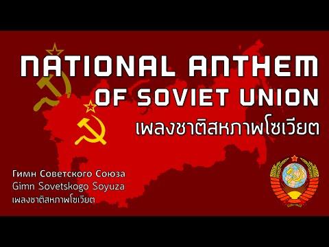 "National Anthem of Soviet Union - เพลงชาติสหภาพโซเวียต ""Gimn Sovetskogo Soyuza"""