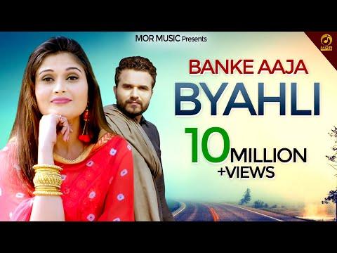 Banke Aaja Byahli # Ajay Hooda # Shikha Raghav & Sanju Khewriya # Haryanvi DJ Song 2018