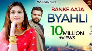 Banke Aaja Byahli # Ajay Hooda # Shikha Raghav & Sanju Khewriya #  DJ Song 2018