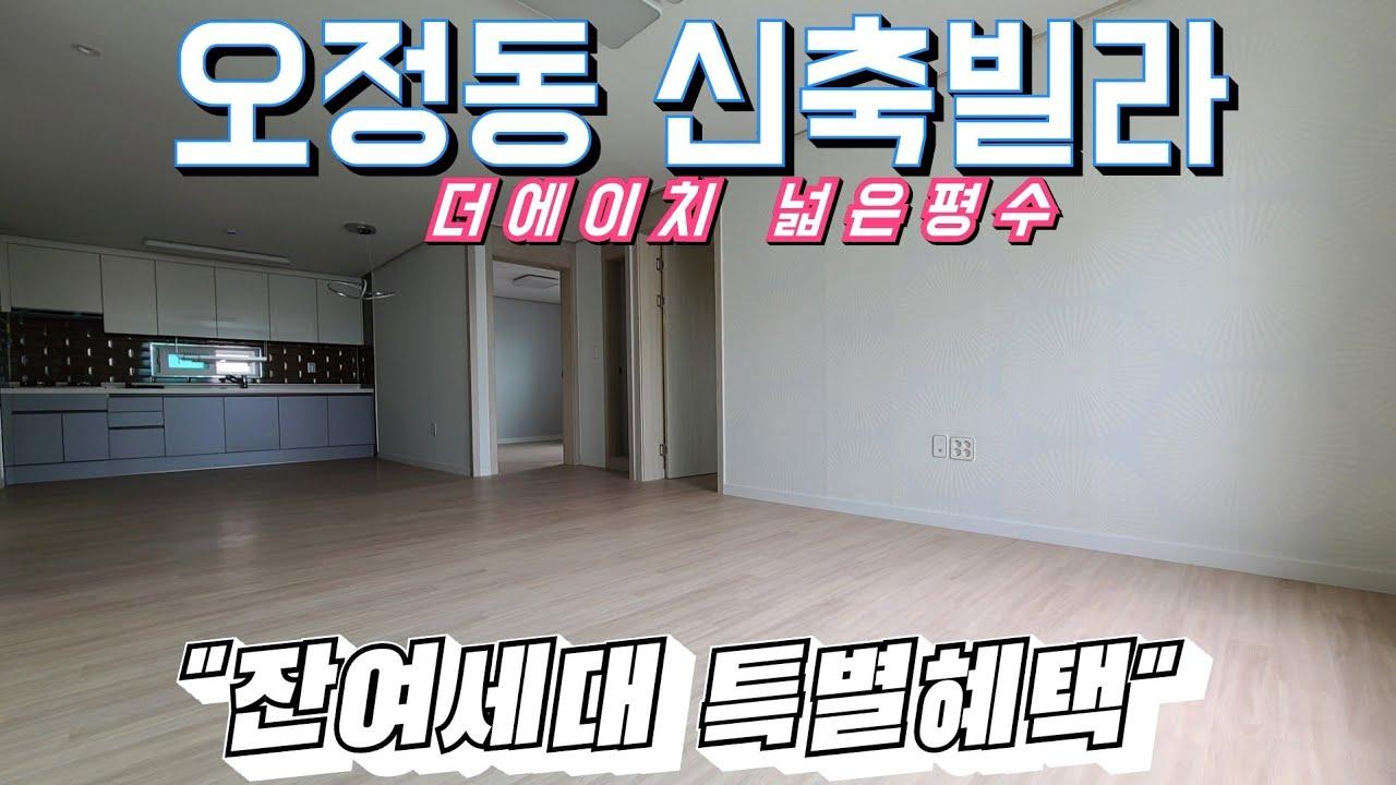 [부천빌라매매] [오정동신축빌라] 넓은평수 주택지역 잔여혜택